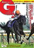 週刊Gallop(ギャロップ) 2021年6月13日号 (2021-06-08) [雑誌]