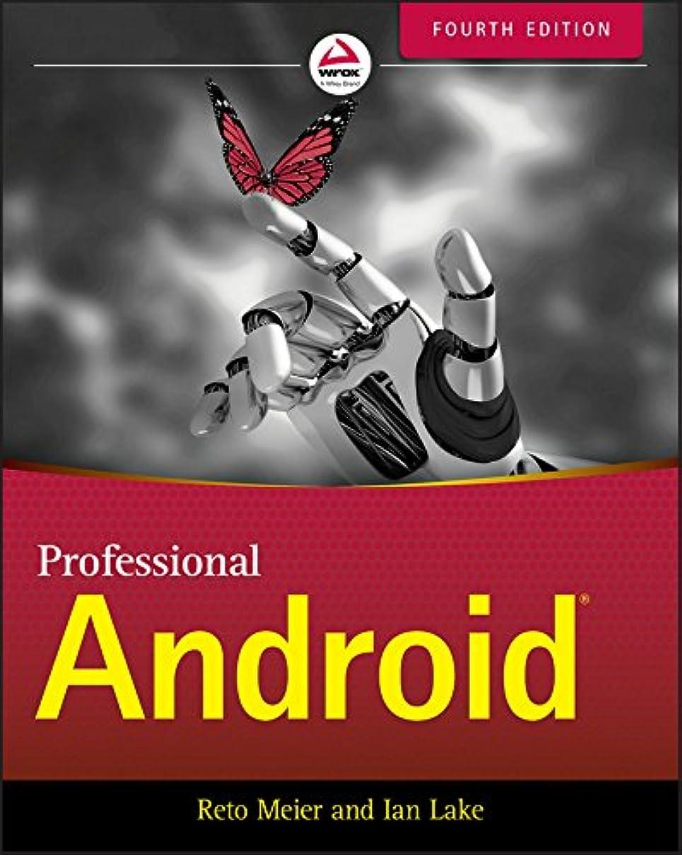証拠絵ファブリックProfessional Android (English Edition)