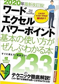 [合同会社浦辺制作所, standards]の2020年最新改訂版! ワード/エクセル/パワーポイント 基本の使い方がぜんぶわかる本