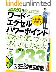 2020年最新改訂版! ワード/エクセル/パワーポイント 基本の使い方がぜんぶわかる本