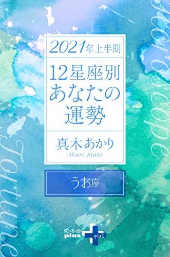 2021年上半期 12星座別あなたの運勢 うお座 (幻冬舎plus+)