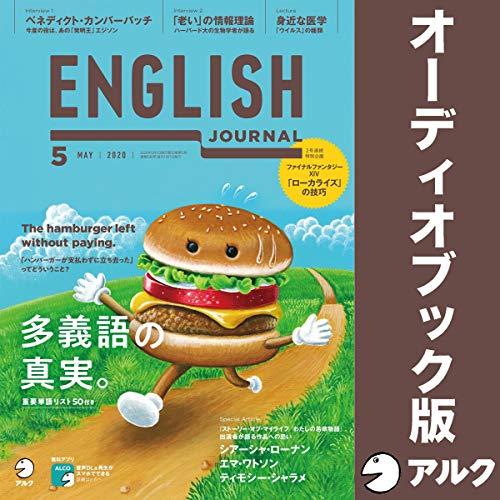 ENGLISH JOURNAL(イングリッシュジャーナル) 2020年5月号(アルク) Titelbild