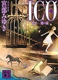 ICO-霧の城-(上) (講談社文庫)