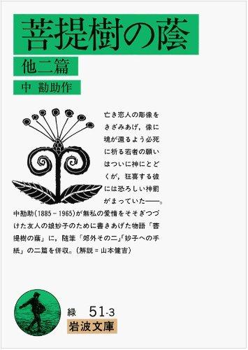 菩提樹の蔭―他2編 (岩波文庫 緑 51-3)の詳細を見る