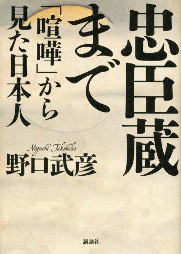 忠臣蔵まで 「喧嘩」から見た日本人の詳細を見る