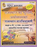 Garud Prakashan Rajasthan Ka Bhugol, Arthvayvastha, Manchitravali, Based On Class 6th To 12th NCERT