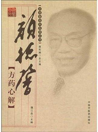 颜德馨方药心解/颜德馨临床医学丛书魏江磊主编 ,9787802318281