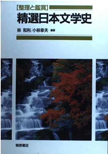 精選日本文学史の詳細を見る