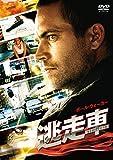 逃走車 DVD スペシャル・プライス[DVD]