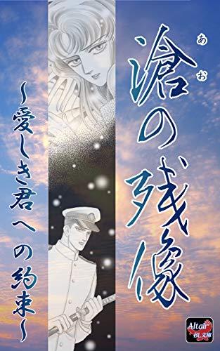 滄の残像: 愛しき君への約束 (タイガードラマスタジオ Altair BL文庫)