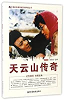 Legend of Tianyun Mountain (Chinese Edition)