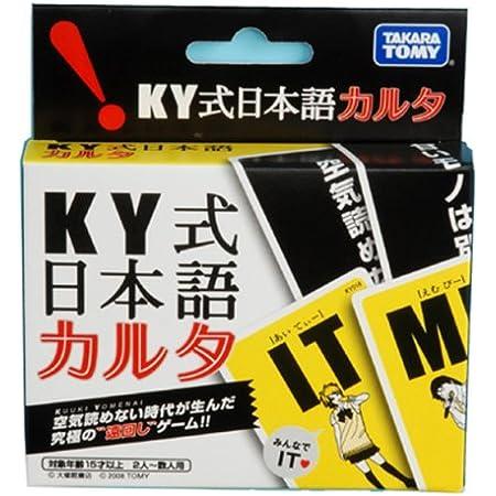 KY式日本語カルタ