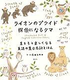 ライオンのプライド 探偵になるクマ: 集まると楽しくなる英語の集合名詞えほん