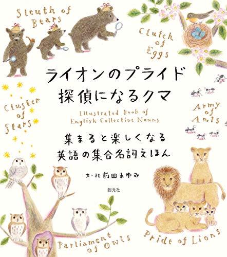 ライオンのプライド 探偵になるクマ: 集まると楽しくなる英語の集合名詞えほんの詳細を見る