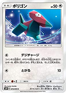 Pokemon Card Japanese - Porygon 072/095 SM10