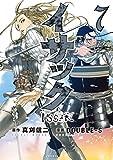 イサック(7) (アフタヌーンコミックス)
