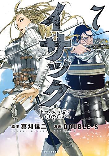 イサック(7) (アフタヌーンコミックス)の詳細を見る