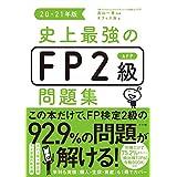 史上最強のFP2級AFP問題集 20-21年版