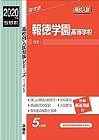 報徳学園高等学校 2020年度受験用 赤本 145 (高校別入試対策シリーズ)