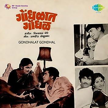 Gondhalat Gondhal (Original Motion Picture Soundtrack)