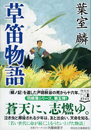草笛物語 (祥伝社文庫)