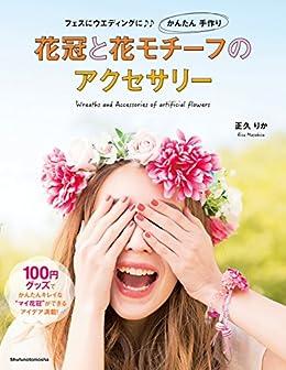 [正久 りか]の花冠と花モチーフのアクセサリー