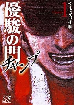 [やまさき拓味]の優駿の門チャンプ 1 (プレイコミック・シリーズ)