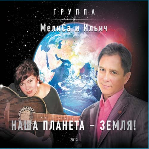 Жбанкова Елена & Владимир Великоиваненко