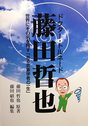 ドクター・トルネード 藤田哲也 世界にその名を残す「ある気象学者の一生」