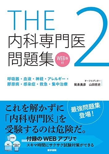 THE内科専門医問題集2