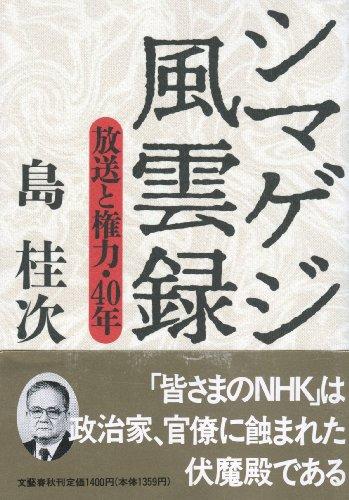 シマゲジ風雲録―放送と権力・40年 / 島 桂次