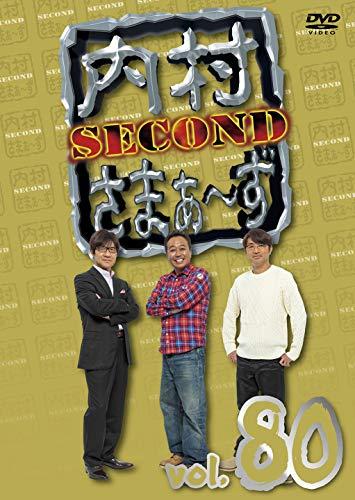 内村さまぁ〜ず SECOND vol.80 (DVD)