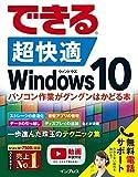 できる 超快適 Windows 10 パソコン作業がグングンはかどる本 できるシリーズ