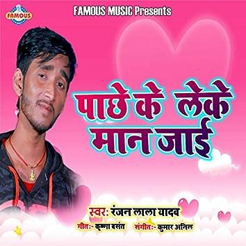 Piche Ke Leke Man Jai - Single