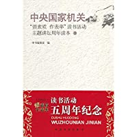 Strong central state organs and set an example to study the quality of the annual theme pulpit Reading (5)(Chinese Edition)