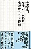 One of Osamu Dazai women talk novel recommended work: The monologue novel which Osamu Dazai that...