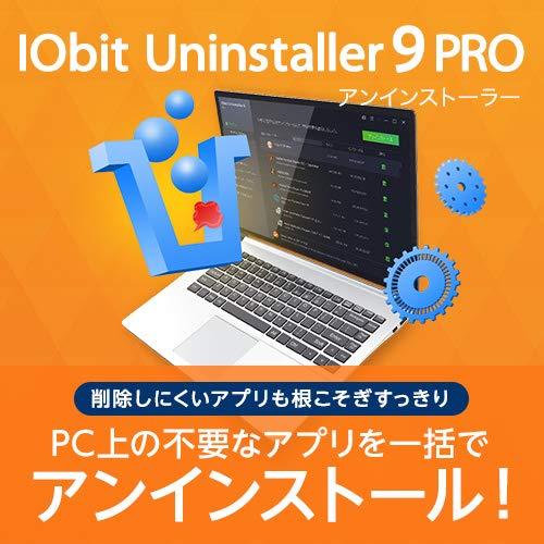 【無料版】 IObit Uninstaller 9 Free 【不要なソフト・アプリを一括アンインストール/残存ファイル、レジストリ、プラグインを削除】|ダウンロード版