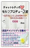 チャットレディのセルフプロデュース術 初級編: ~女子力とコミュ力を同時にUP 女のスキルを磨け!~