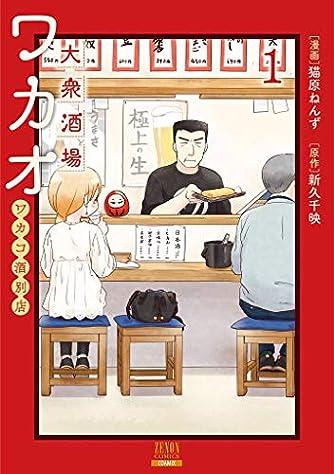 大衆酒場ワカオ ワカコ酒別店 (1) (ゼノンコミックス)