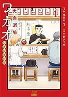 大衆酒場ワカオ ワカコ酒別店 第01巻