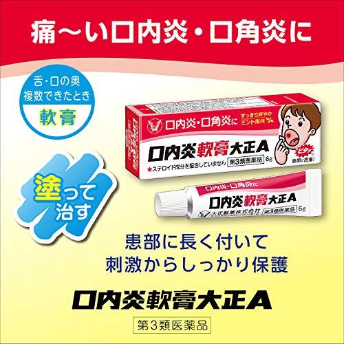 【第3類医薬品】口内炎軟膏大正A6g