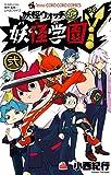 妖怪学園Y 弐 (てんとう虫コミックス)