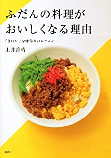 ふだんの料理がおいしくなる理由 「きれい」な味作りのレッスン (講談社のお料理BOOK)...