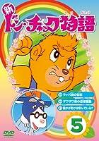 新 ドン・チャック物語5[DVD]