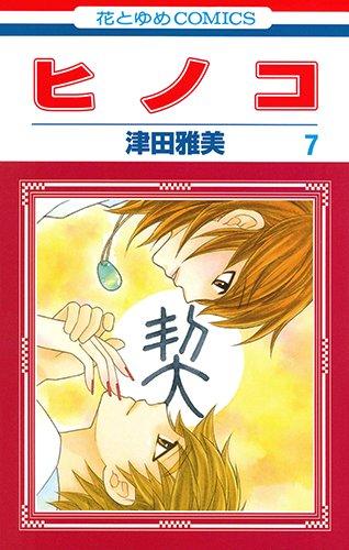 ヒノコ 7 (花とゆめCOMICS) - 津田雅美