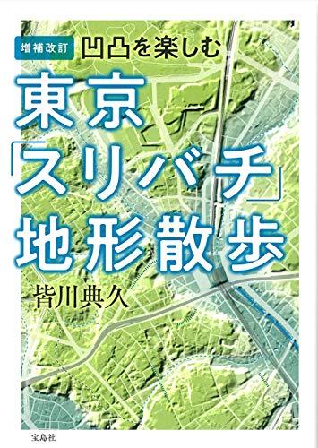 増補改訂 凹凸を楽しむ 東京「スリバチ」地形散歩