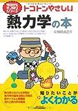 トコトンやさしい熱力学の本 (B&Tブックス―今日からモノ知りシリーズ)