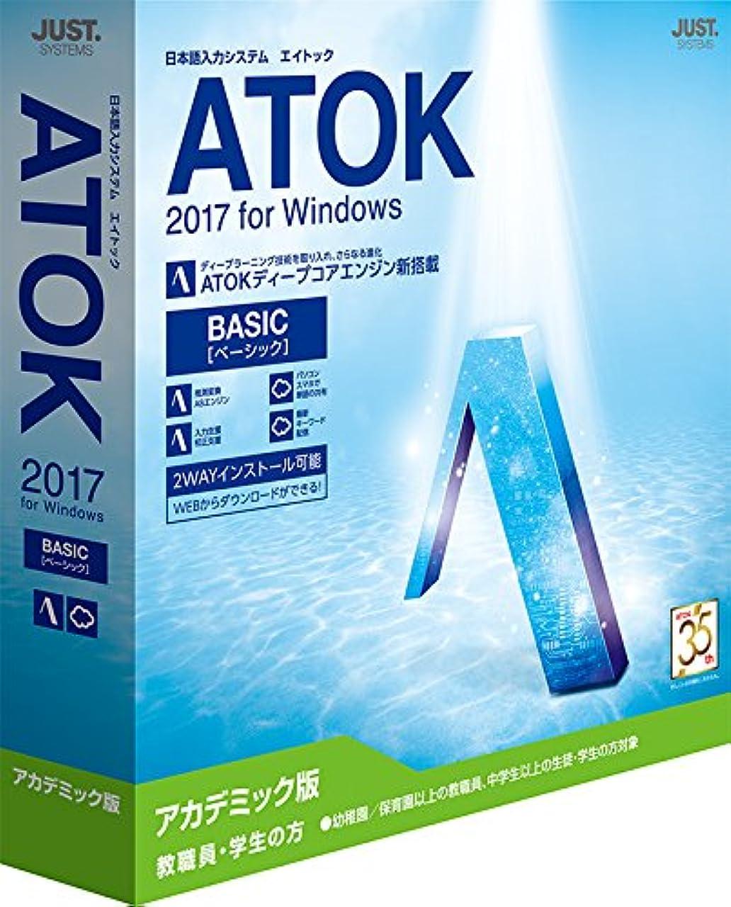 じゃがいも無一文さわやかATOK 2017 for Windows [ベーシック] アカデミック版
