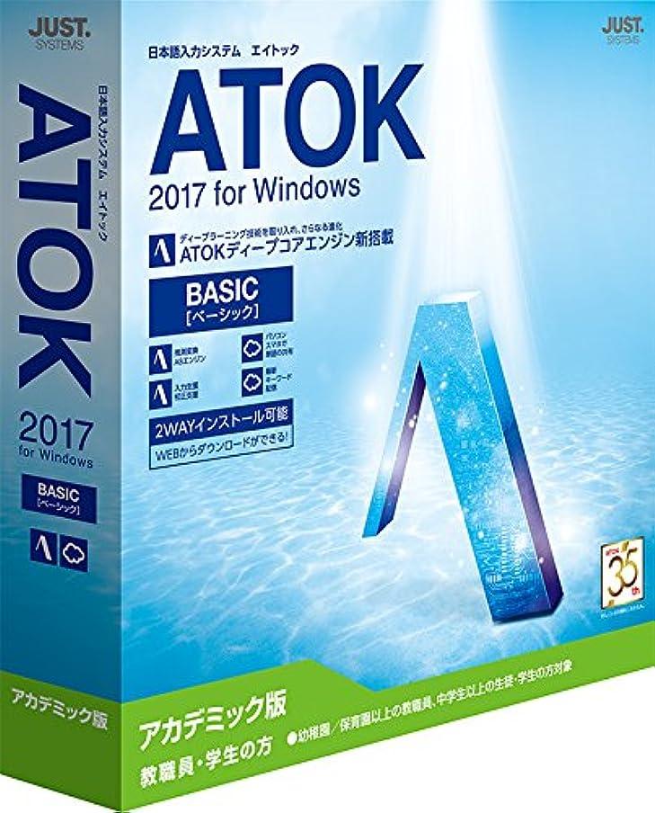 序文ジャンル確認するATOK 2017 for Windows [ベーシック] アカデミック版