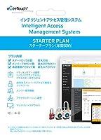 eGeeTouch インテリジェントアクセス管理システム スターター1年プラン